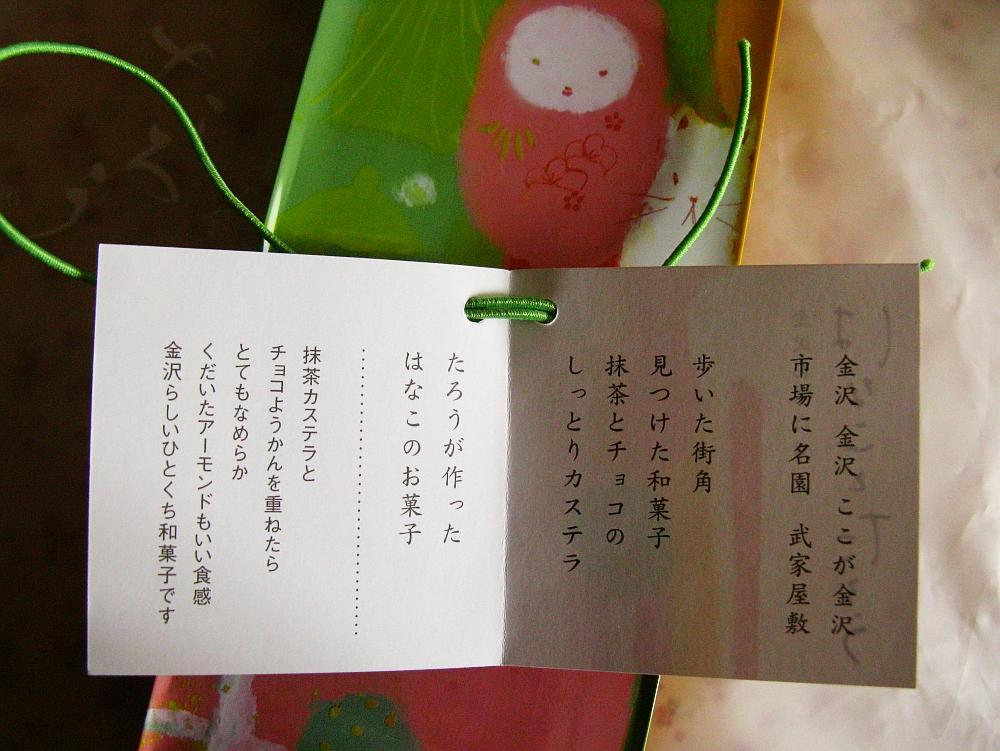 2017_04_15金沢:茶菓工房たろう05