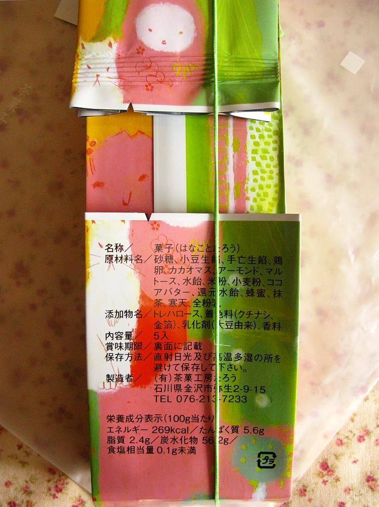 2017_04_15金沢:茶菓工房たろう03