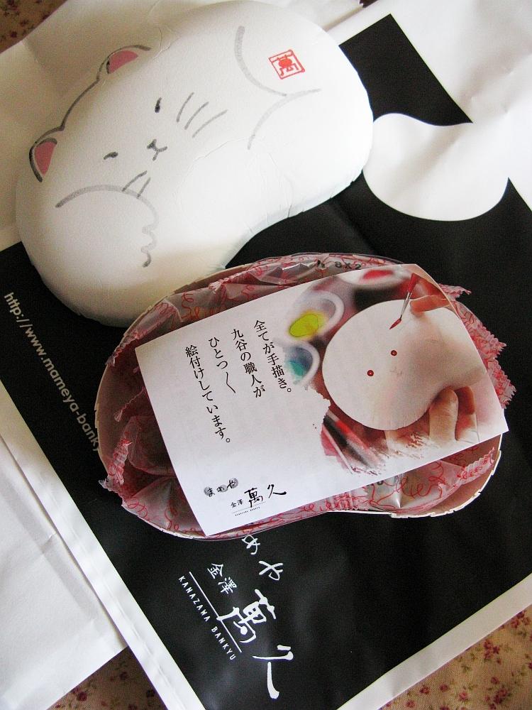 2017_05_20金沢:まめや萬久 おかきなしょこら(しみみ)焙じ茶チョコ05