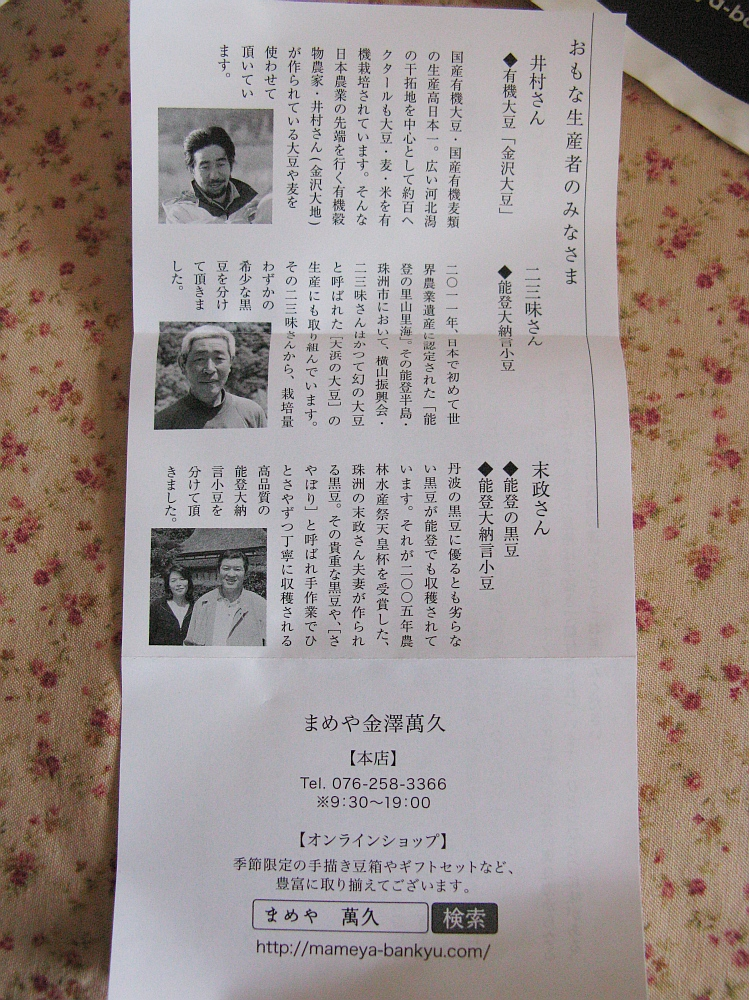 2017_05_20金沢:まめや萬久 おかきなしょこら(しみみ)焙じ茶チョコ07