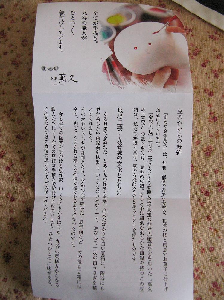 2017_05_20金沢:まめや萬久 おかきなしょこら(しみみ)焙じ茶チョコ06