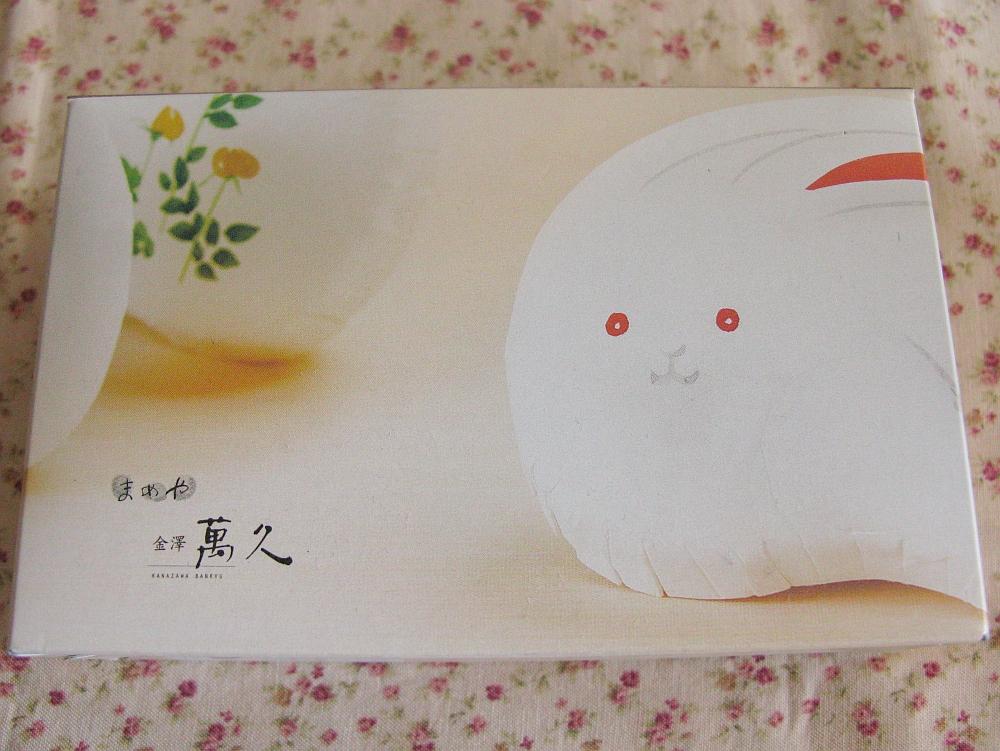 2017_05_20金沢:まめや萬久 おかきなしょこら(しみみ)焙じ茶チョコ18