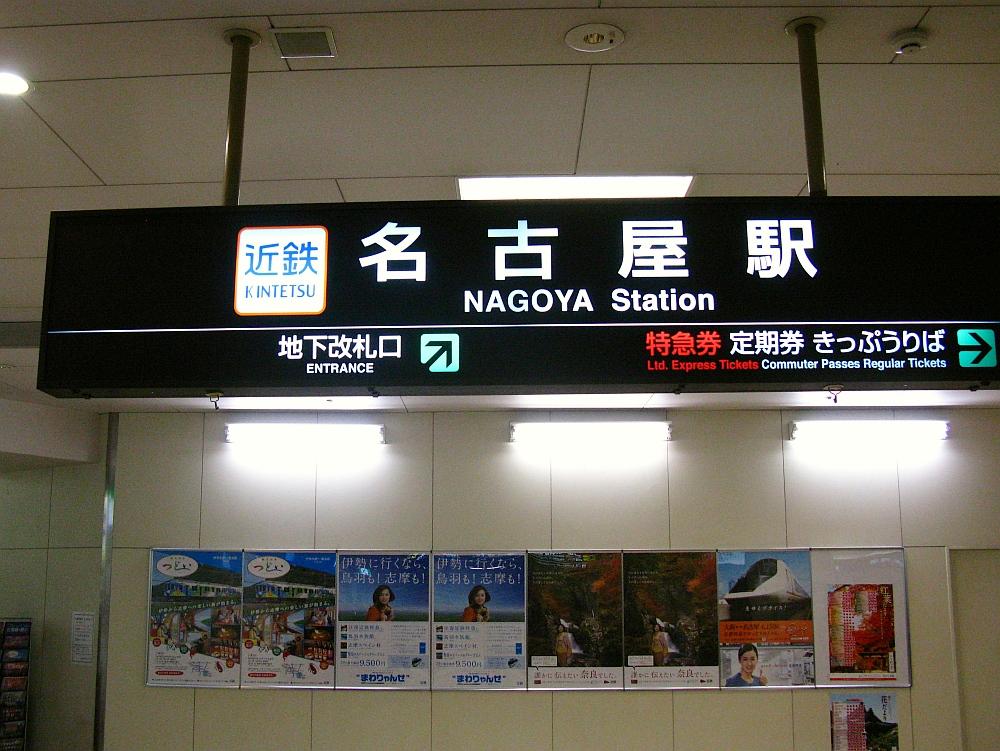 2013_11_29 伊勢神宮:外宮01