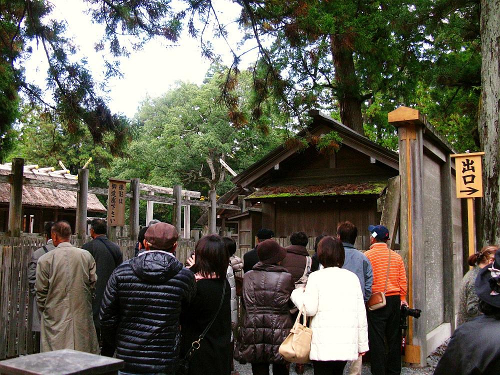 2013_11_29 伊勢神宮:外宮43