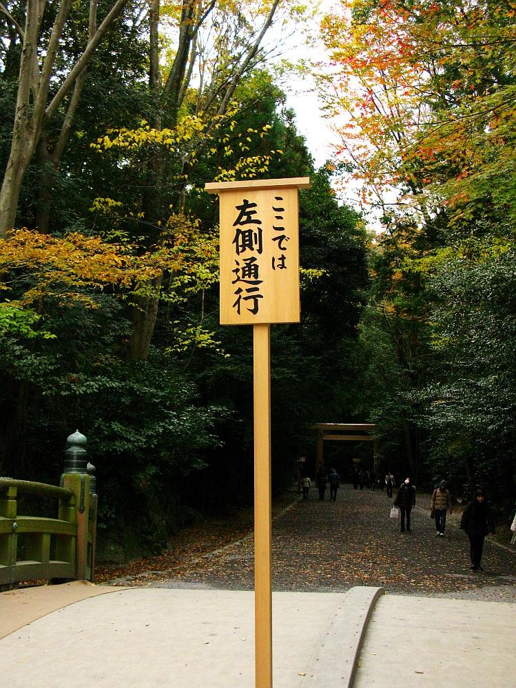 2013_11_29 伊勢神宮:外宮66