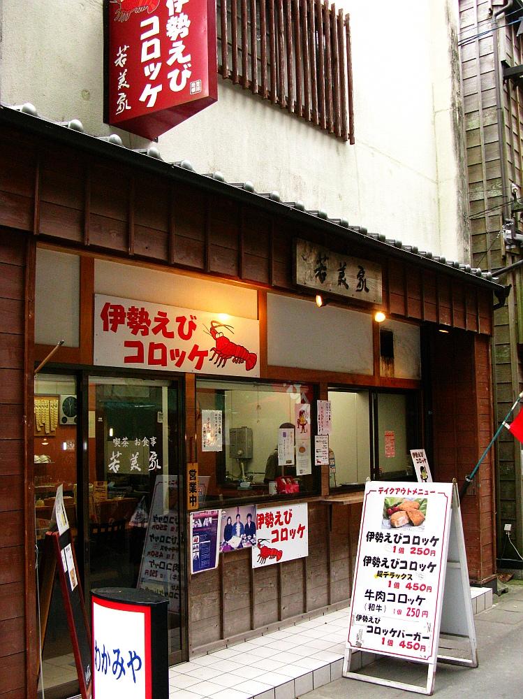 2013_11_29 伊勢神宮:おはらい町07