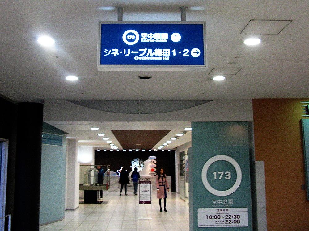 2013_11_20 梅田スカイビル 空中庭園展望台13