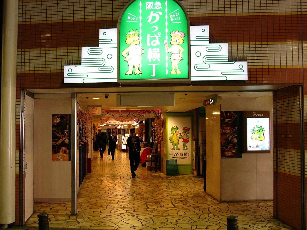 2013_03_27 大阪 梅田07