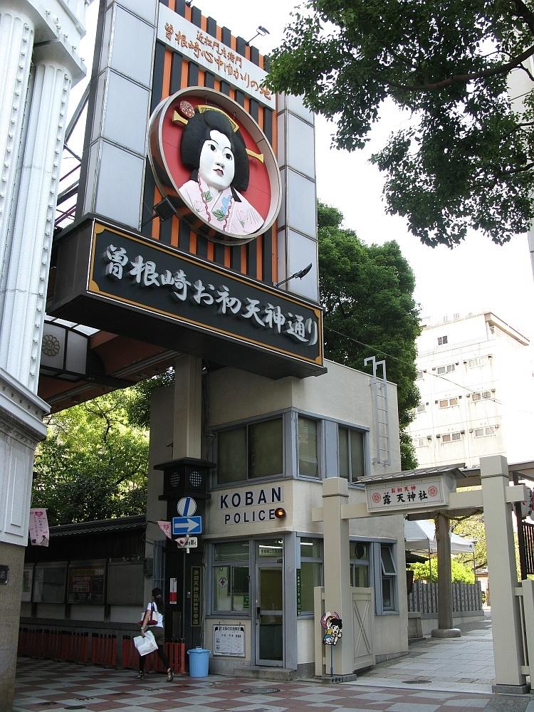 2013_10_01梅田:曽根崎24