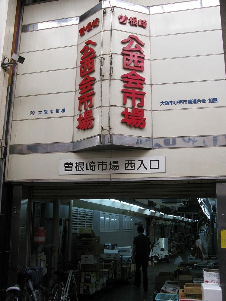 2013_10_01梅田:曽根崎29
