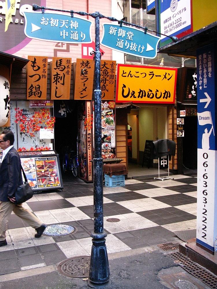 2013_10_01梅田:曽根崎34