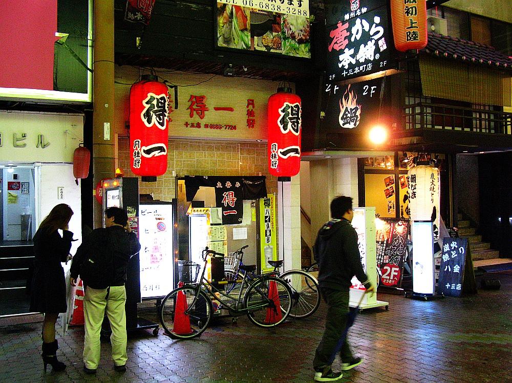 2013_03_13 □大阪十三- (39)