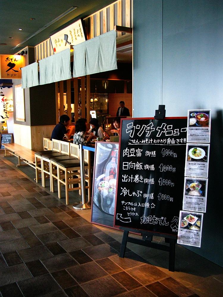 2013_09_05 GRAND FRONT OSAKA グランフロント大阪51