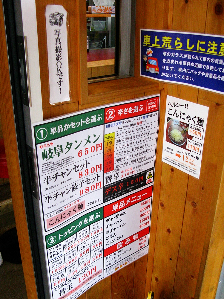 2017_02_18小牧:岐阜タンメン 元祖タンメン屋05