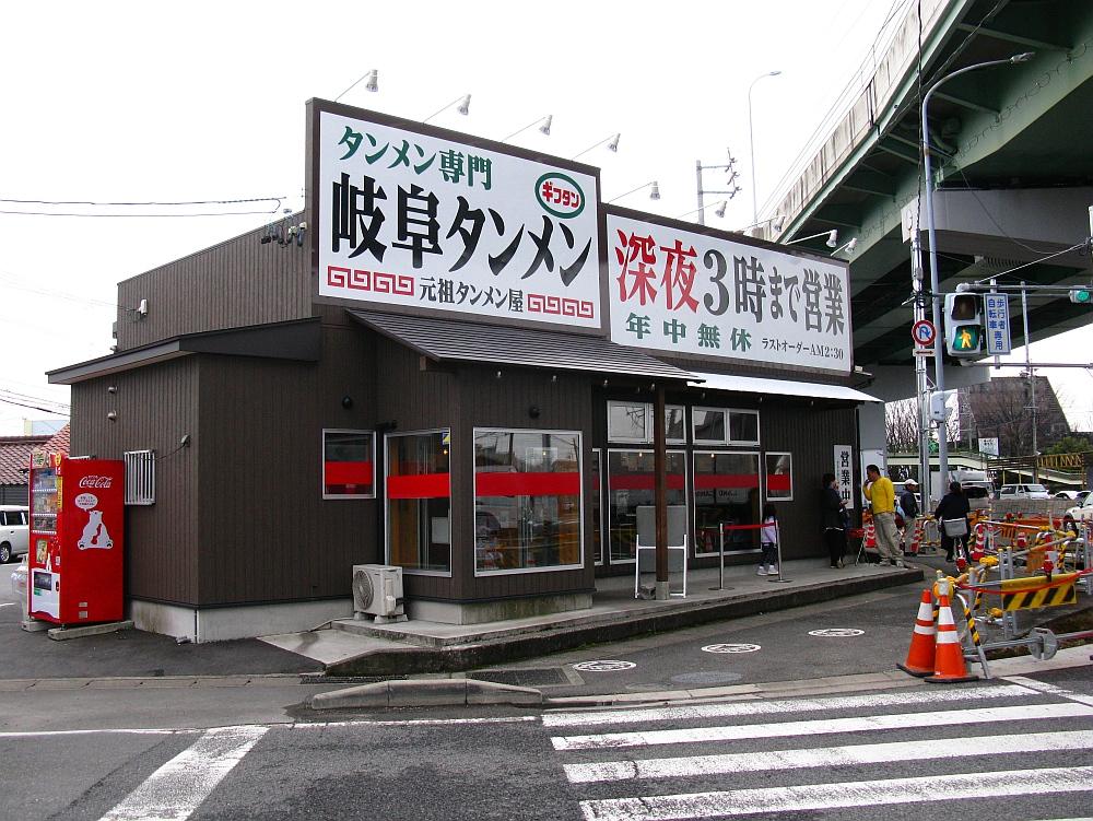 2017_02_18小牧:岐阜タンメン 元祖タンメン屋02