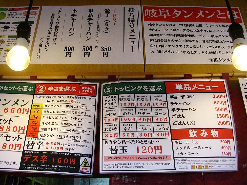 2017_02_18小牧:岐阜タンメン 元祖タンメン屋10