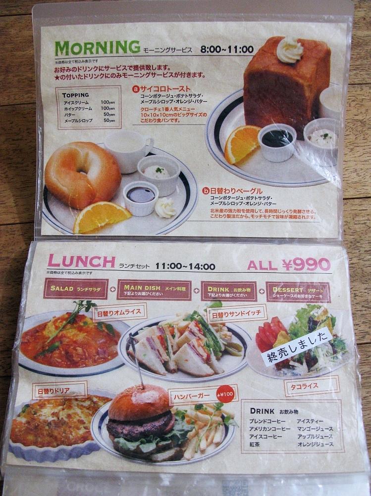 2017_06_04一宮:BAGEL CAFE CROCE クローチェ38
