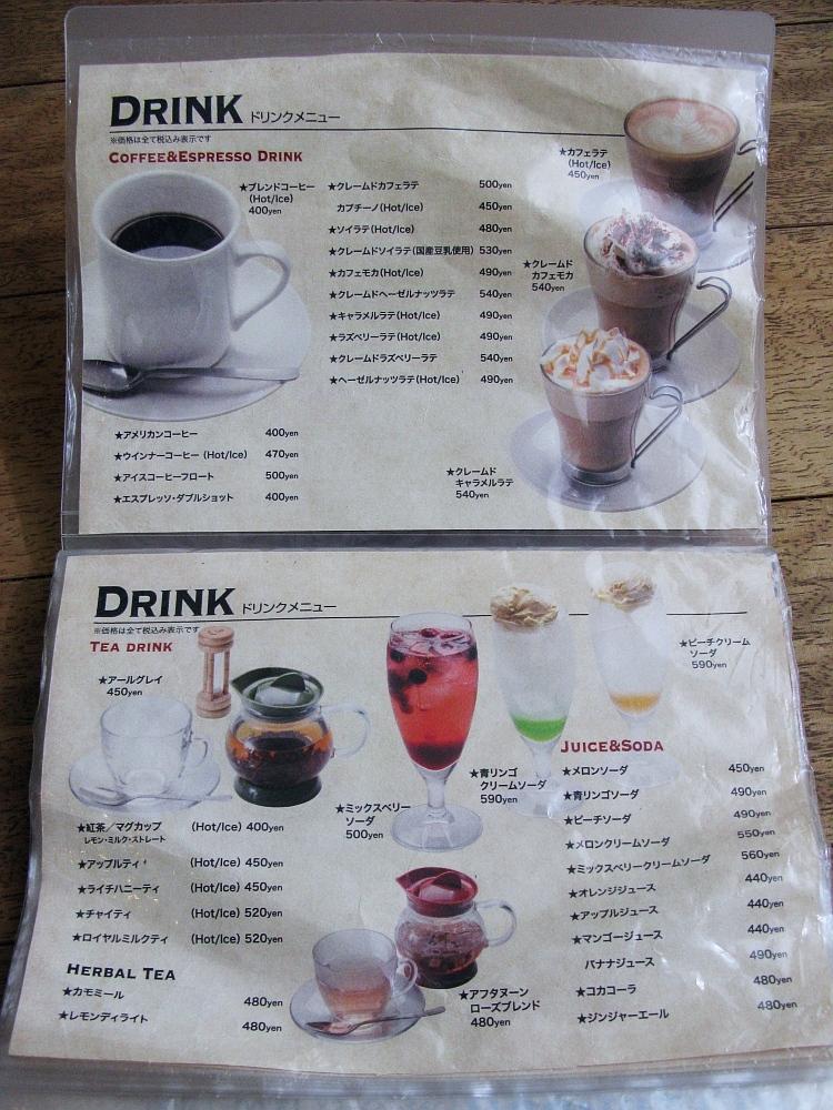 2017_06_04一宮:BAGEL CAFE CROCE クローチェ39