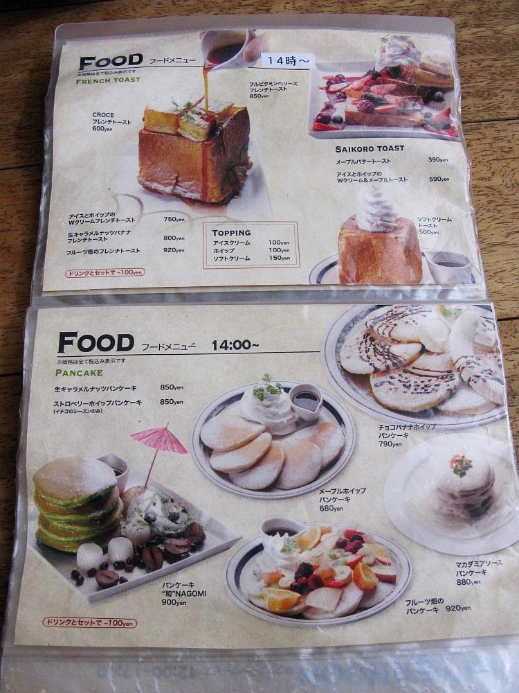 2017_06_04一宮:BAGEL CAFE CROCE クローチェ41
