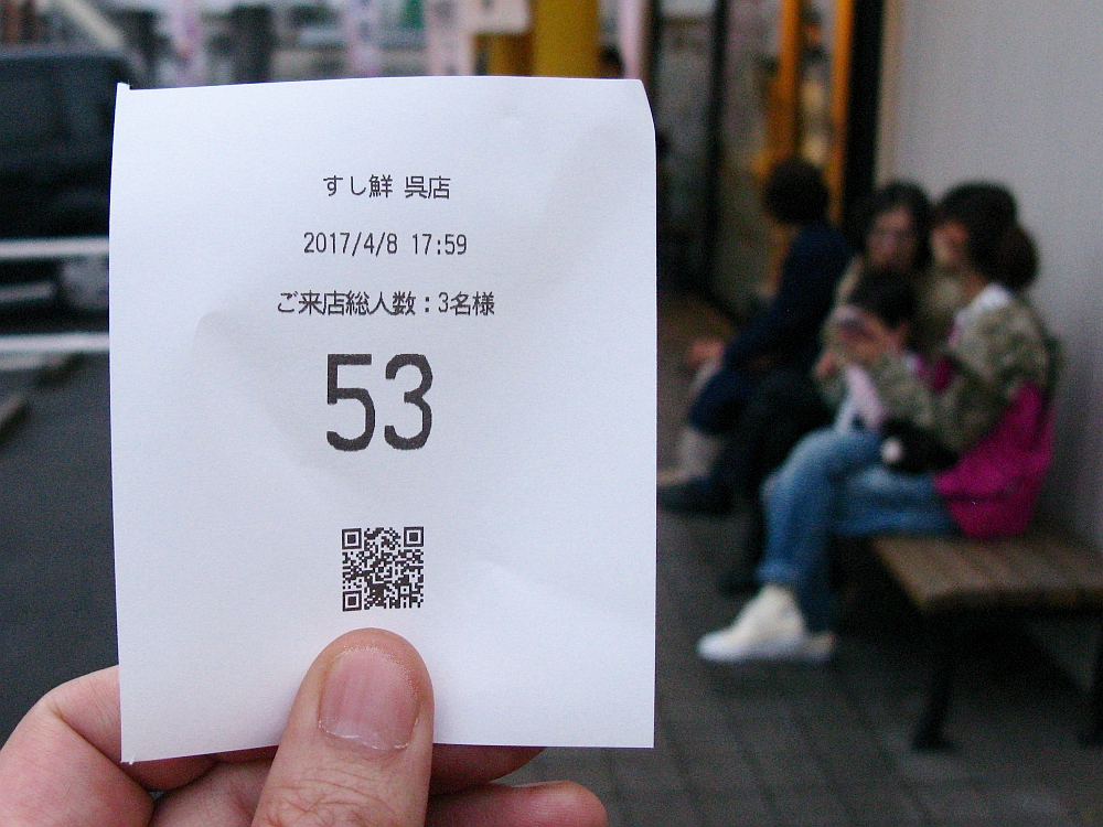 2017_04_08呉:すし鮮 呉店10