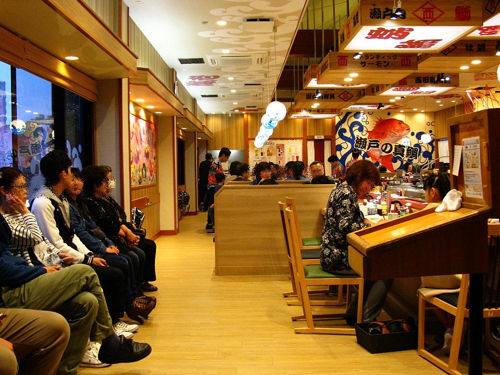 2017_04_08呉:すし鮮 呉店13