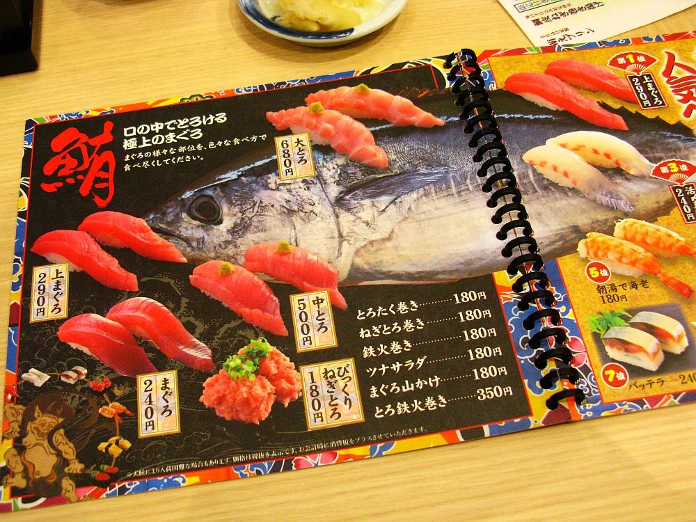 2017_04_08呉:すし鮮 呉店22