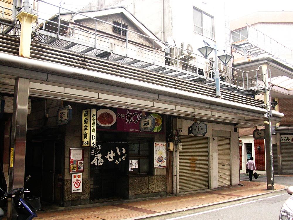 2017_04_09呉:田舎洋食 いせ屋07