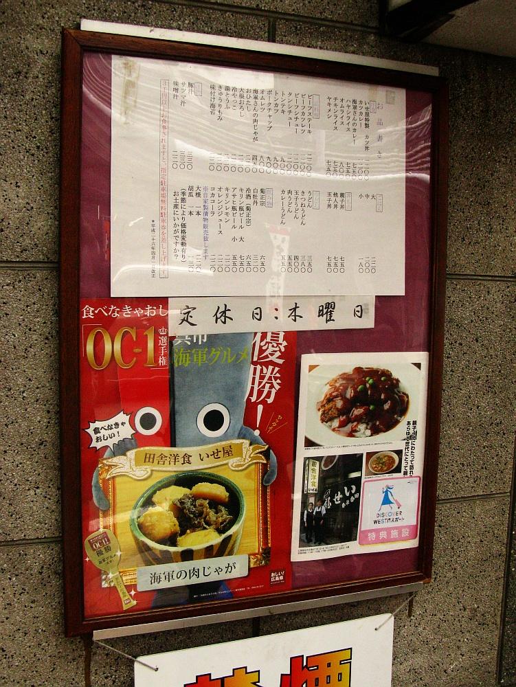 2017_04_09呉:田舎洋食 いせ屋09