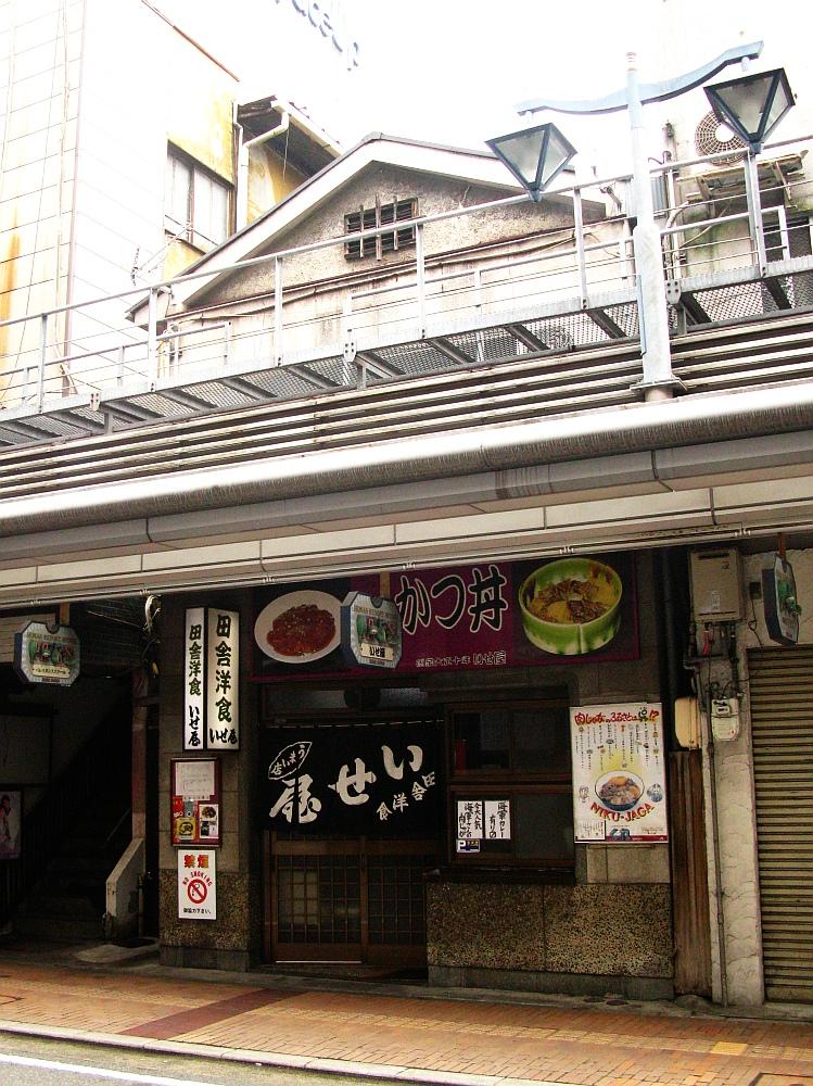 2017_04_09呉:田舎洋食 いせ屋05