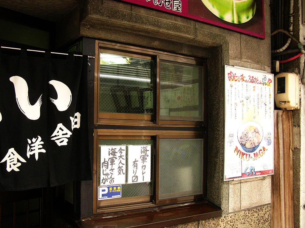 2017_04_09呉:田舎洋食 いせ屋11