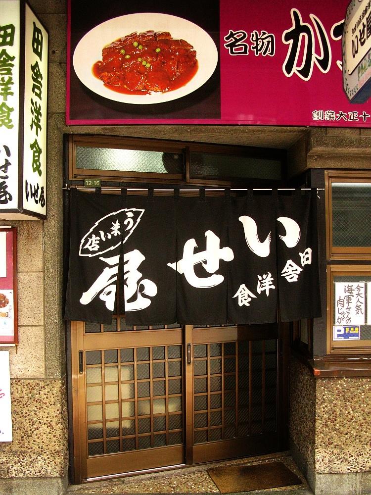 2017_04_09呉:田舎洋食 いせ屋10