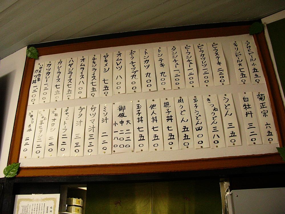 2017_04_09呉:田舎洋食 いせ屋19