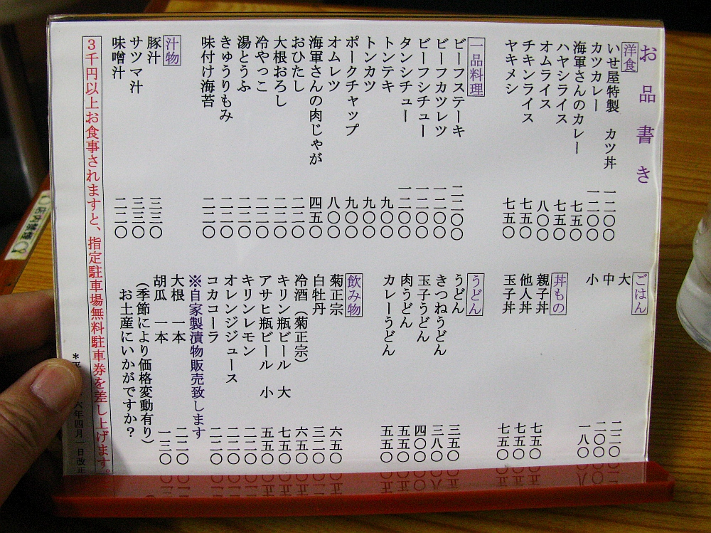 2017_04_09呉:田舎洋食 いせ屋20