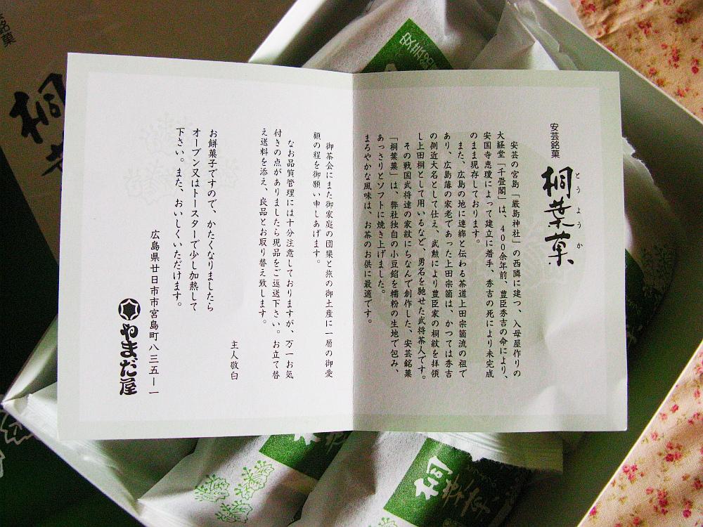 2017_04_09広島:やまだ屋 桐葉菓09