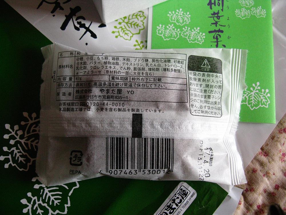 2017_04_09広島:やまだ屋 桐葉菓12