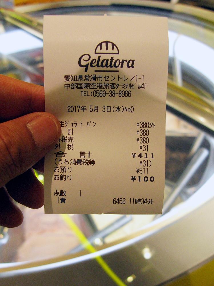 2017_05_03パンのトラのジェラート ジェラートラ(Gelatora)セントレア店14