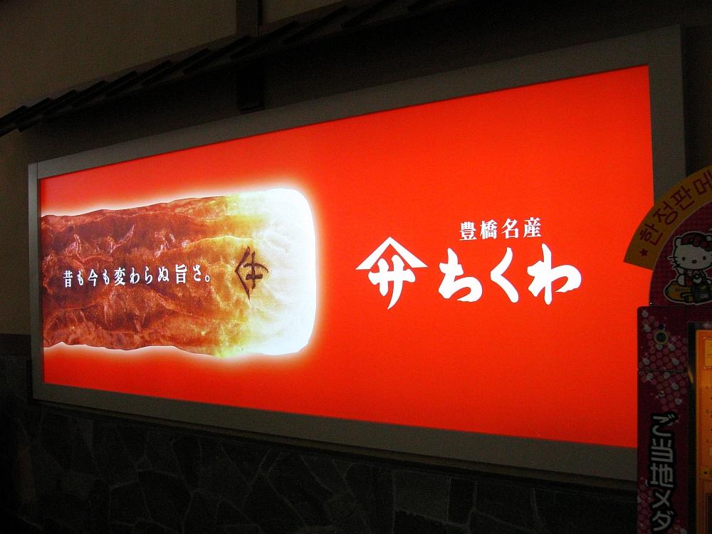 2017_05_03中部国際空港:ヤマサちくわ セントレア店01