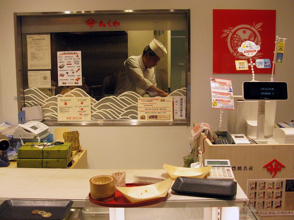 2017_05_03中部国際空港:ヤマサちくわ セントレア店05