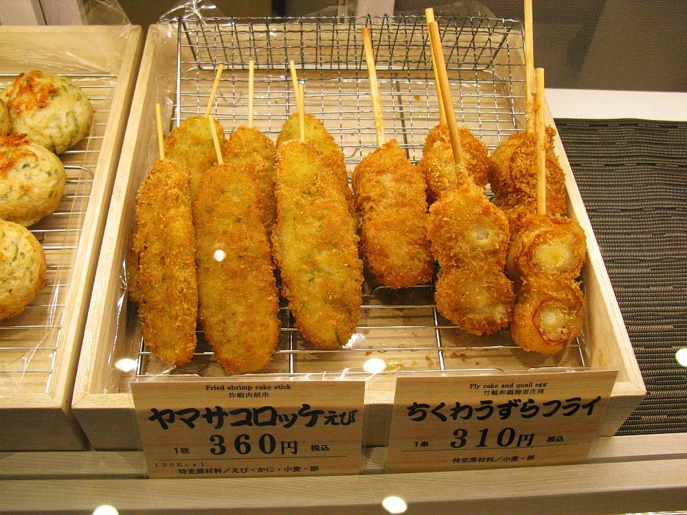 2017_05_03中部国際空港:ヤマサちくわ セントレア店10