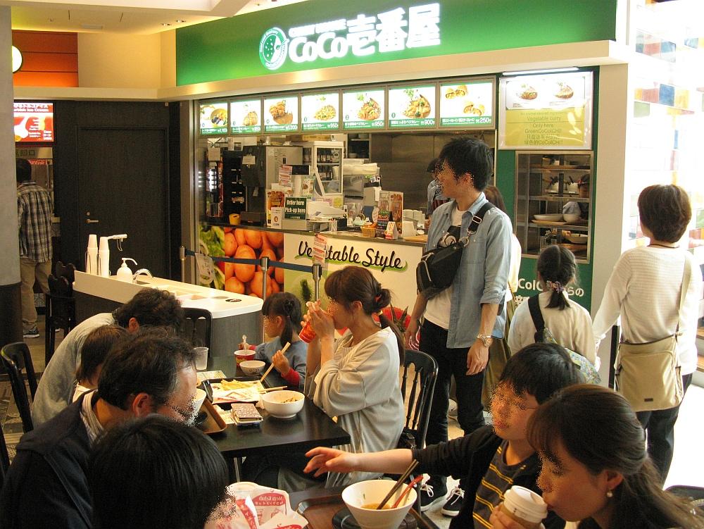 2017_05_03中部国際空港:カレーハウスCoCo壱番屋 セントレア店03