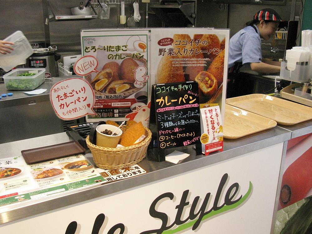2017_05_03中部国際空港:カレーハウスCoCo壱番屋 セントレア店10