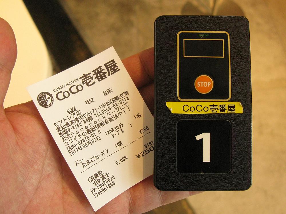 2017_05_03中部国際空港:カレーハウスCoCo壱番屋 セントレア店12
