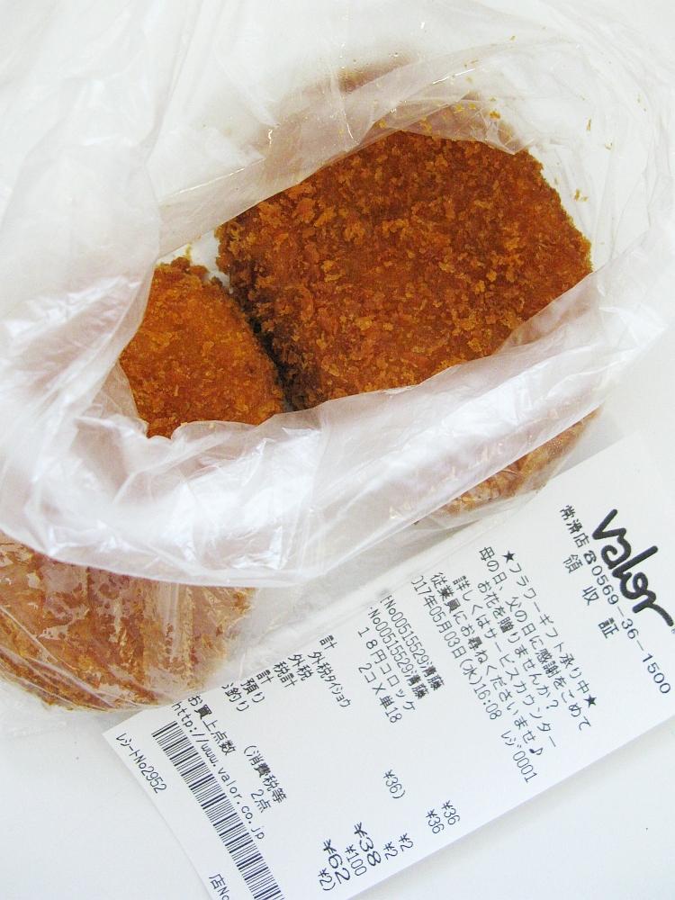 2017_05_03バロー常滑店 18円コロッケ09