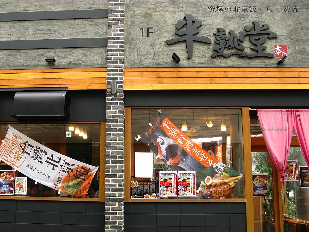2017_02_23刈谷:半熟堂本店 北京飯10