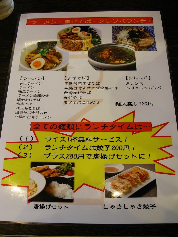2017_02_23刈谷:半熟堂本店 北京飯15