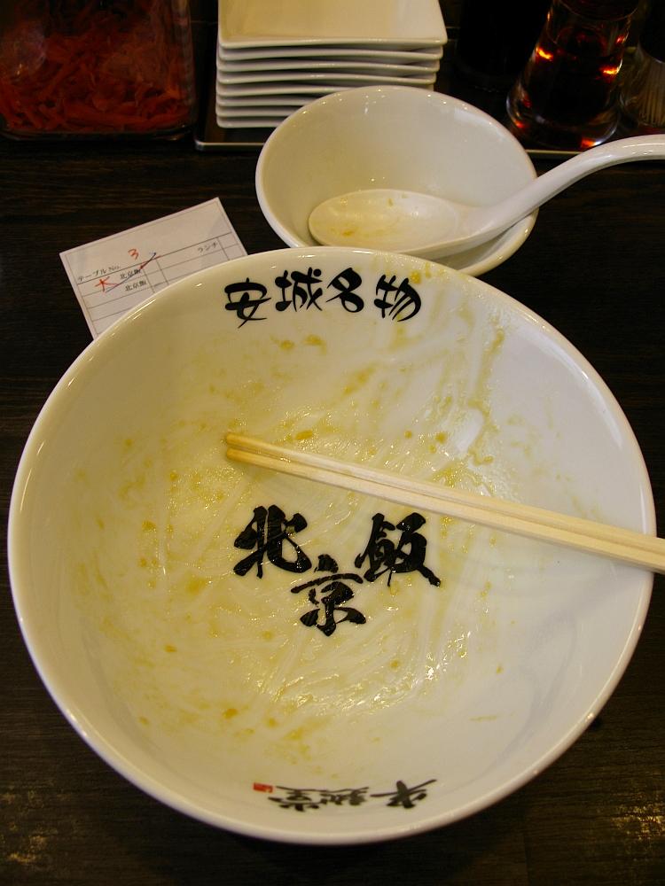 2017_02_23刈谷:半熟堂本店 北京飯37
