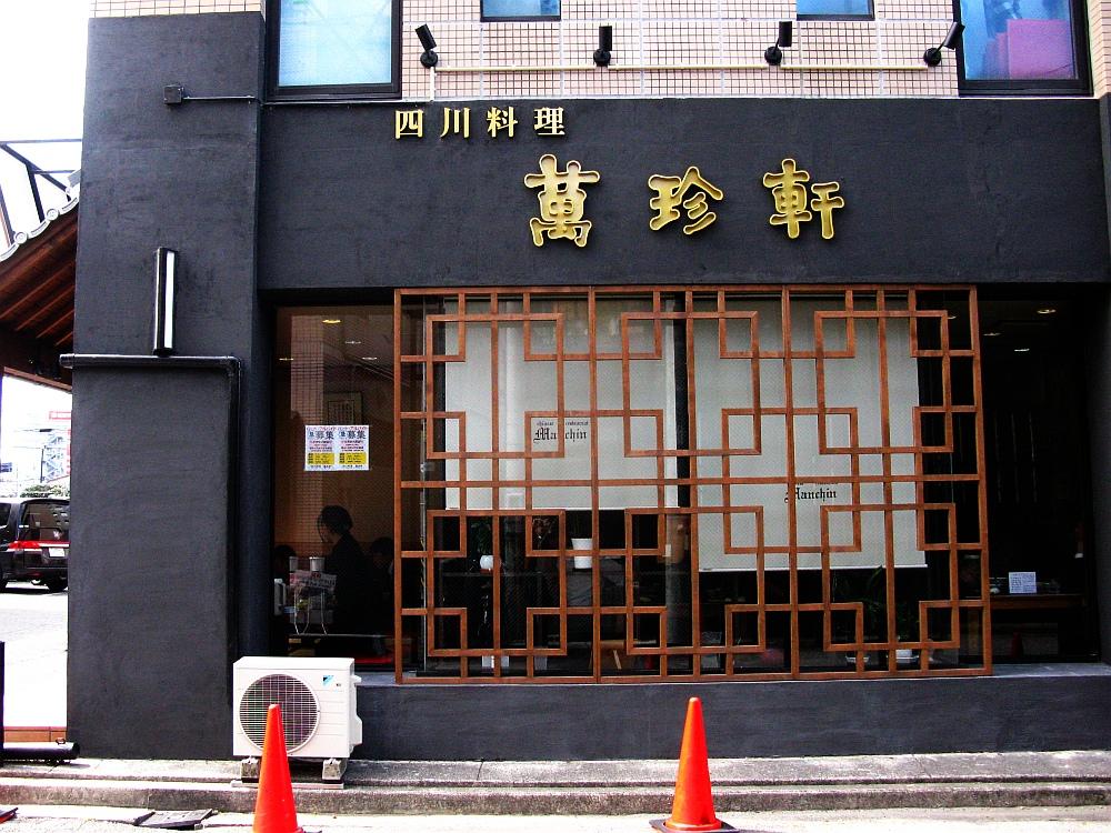 2017_03_24刈谷:四川料理 萬珍軒10