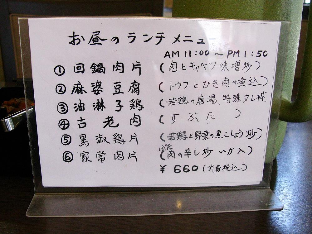 2017_03_24刈谷:四川料理 萬珍軒16
