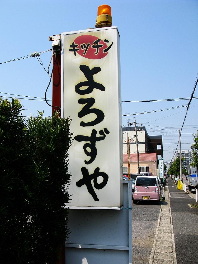 2017_04_14東刈谷:キッチンよろずや07