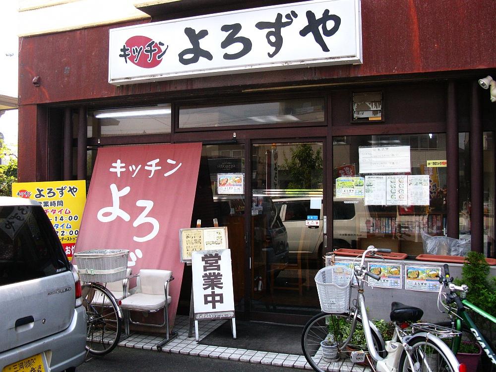 2017_04_14東刈谷:キッチンよろずや12